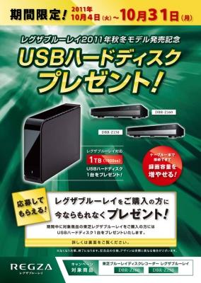 レグザブルーレイ 2011年秋冬モデル発売記念 USBハードディスクプレゼント